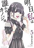 明日、私は誰かのカノジョ(5) (サイコミ×裏少年サンデーコミックス)