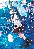 七海みなみは輝きたい 弱キャラ友崎くん外伝(1) (サンデーGXコミックス)
