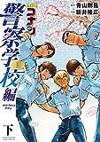 名探偵コナン 警察学校編 Wild Police Story 下 (少年サンデーコミックススペシャル)