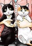 猫暮らしのゲーマーさん(5) (少年サンデーコミックススペシャル)