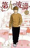 第九の波濤(13) (少年サンデーコミックス)