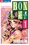 BOX系!(1) (フラワーコミックス)
