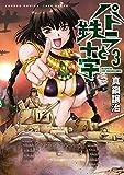パトラと鉄十字 (3) (バンブーコミックス)