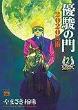 優駿の門2020馬術 2 (ヤングチャンピオン・コミックス)