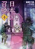 日本国召喚 4 (MFC)