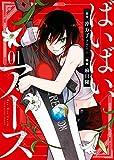 ばいばい、アース(1) (ヤングキングコミックス)