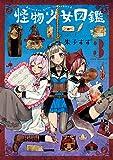 怪物少女図鑑 第3巻 (あすかコミックスDX)