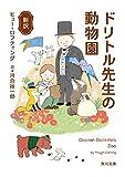 新訳 ドリトル先生の動物園 新訳ドリトル先生 (角川文庫)