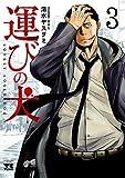 運びの犬 3 (ヤングチャンピオン・コミックス)
