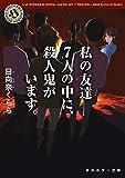 私の友達7人の中に、殺人鬼がいます。 (角川ホラー文庫)
