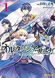 オルタンシア・サーガ 1 (MFコミックス アライブシリーズ)