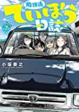 放課後ていぼう日誌 7 (ヤングチャンピオン烈コミックス)