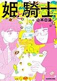 姫と騎士たち【電子特典付き】 (コミックエッセイ)