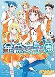 金魚女学園(1) (ヤングキングコミックス)