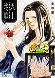 天上恋歌~金の皇女と火の薬師~【電子特別版】 2 (ボニータ・コミックス)