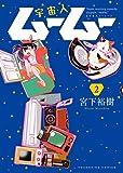 宇宙人ムームー(2) (ヤングキングコミックス)