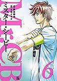 Mr.CB 6 (ヤングチャンピオン・コミックス)