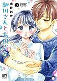 細川さんと太田さん【電子単行本】 3 (プリンセス・コミックス プチプリ)