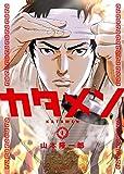カタメン(1) (ヤングキングコミックス)