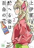 上伊那ぼたん、酔へる姿は百合の花 2 (ヤングチャンピオン・コミックス)