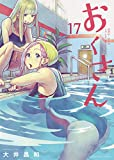 おくさん (17) (ヤングキングコミックス)