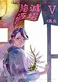 絶滅酒場(5) (ヤングキングコミックス)