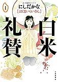白米礼賛(1) (思い出食堂コミックス)