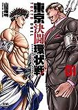 東京決闘環状戦 1巻 (ゼノンコミックス)