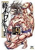 終末のワルキューレ 9巻 (ゼノンコミックス)