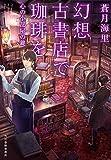幻想古書店で珈琲を 心の小部屋の鍵 (ハルキ文庫)