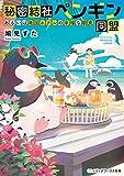 秘密結社ペンギン同盟 あるいは南国ホテルの幸福な朝食 (メディアワークス文庫)