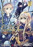 ソードアート・オンライン アリシゼーション リコリス 2 (電撃コミックスNEXT)