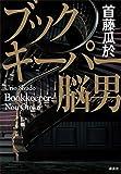 ブックキーパー 脳男 (講談社文庫)