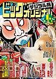 ビッグコミックオリジナル増刊 2021年1月増刊号
