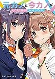 元カノと今カノが俺の愛を勝ち取ろうとしてくる。 (角川スニーカー文庫)