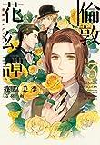 倫敦花幻譚(3)~薔薇のレクイエム~ (ウィングス・ノヴェル)
