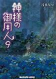 神様の御用人9 (メディアワークス文庫)
