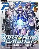 アニメディア2021年1月号