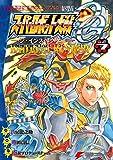 スーパーロボット大戦OG-ジ・インスペクター-Record of ATX Vol.7 BAD BEAT BUNKER (電撃コミックスNEXT)