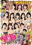 ヤングジャンプ 2021 No.6&7合併号