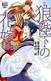 小説・狼陛下の花嫁 華恋の宴 (花とゆめコミックススペシャル ララノベルズ)