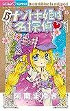 ナゾトキ姫は名探偵(15) (ちゃおコミックス)