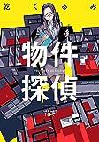 物件探偵(新潮文庫)