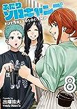 ふたりソロキャンプ(8) (イブニングコミックス)