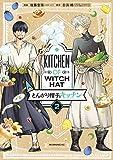 とんがり帽子のキッチン(2) (モーニングコミックス)