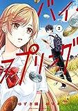 バイ・スプリング(3) (ビッグコミックス)