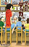 デカ杉デッカくん(1) (てんとう虫コミックス)