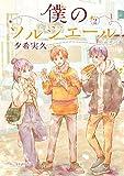 僕のソルシエール 2巻 (LINEコミックス)