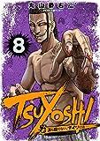 TSUYOSHI 誰も勝てない、アイツには(8) (サイコミ×裏少年サンデーコミックス)