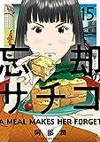 忘却のサチコ(15) (ビッグコミックス)